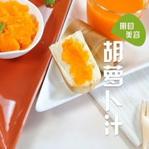 胡萝卜汁的做法