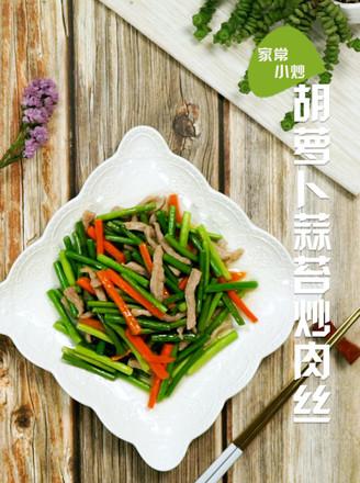 胡蘿卜蒜苔炒肉絲的做法