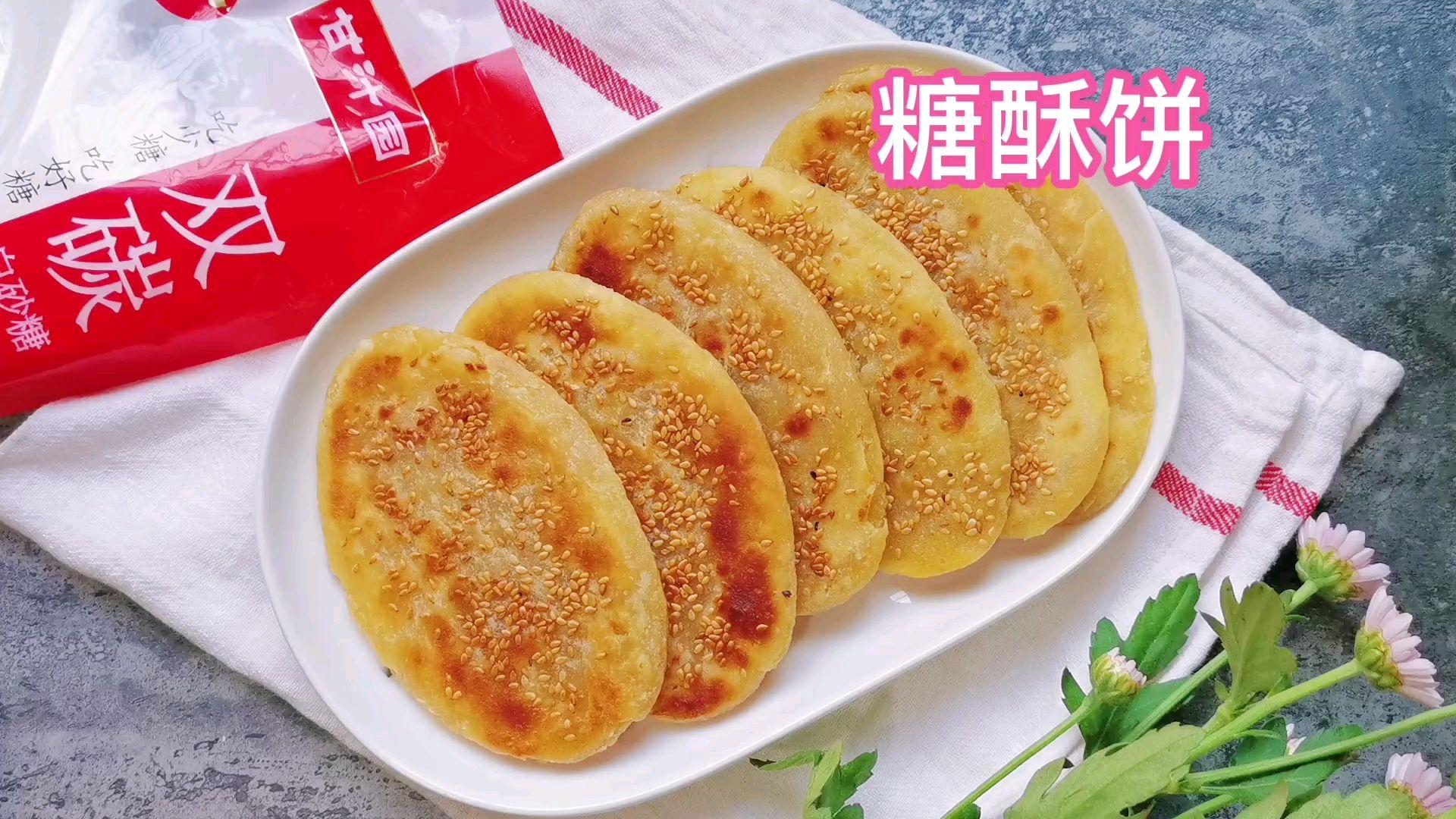 糖酥饼不用发面,这样做外焦里软,又香又酥真好吃,出锅连吃3个的做法