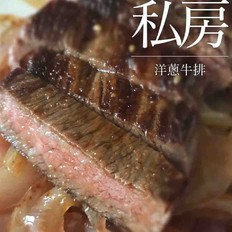 洋葱牛排(五分熟)