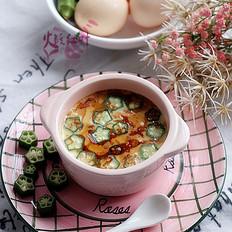 秋葵虾米蒸蛋羹