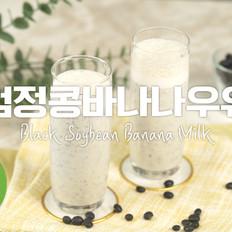 黑豆香蕉奶昔