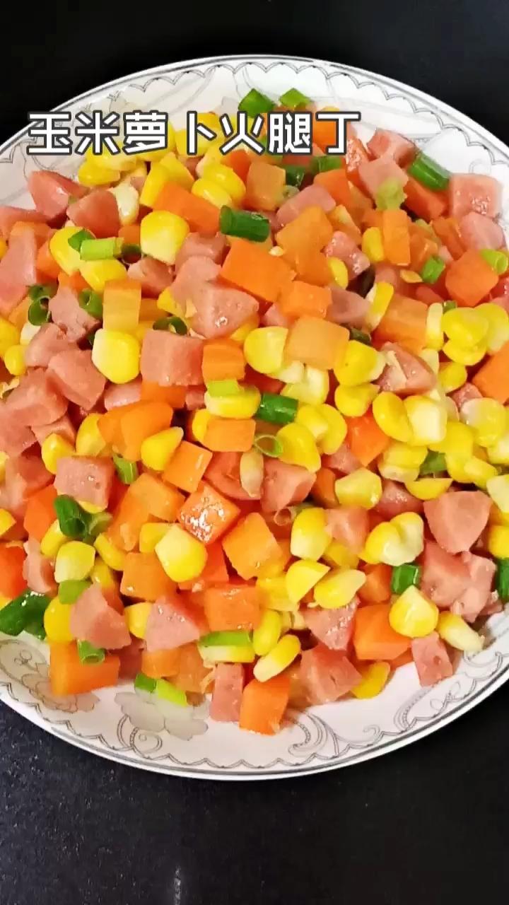 玉米萝卜火腿丁