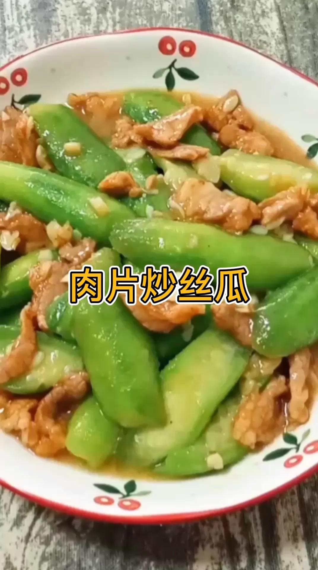 肉片炒絲瓜的做法