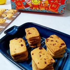 【金玉满堂】蔓越莓饼干