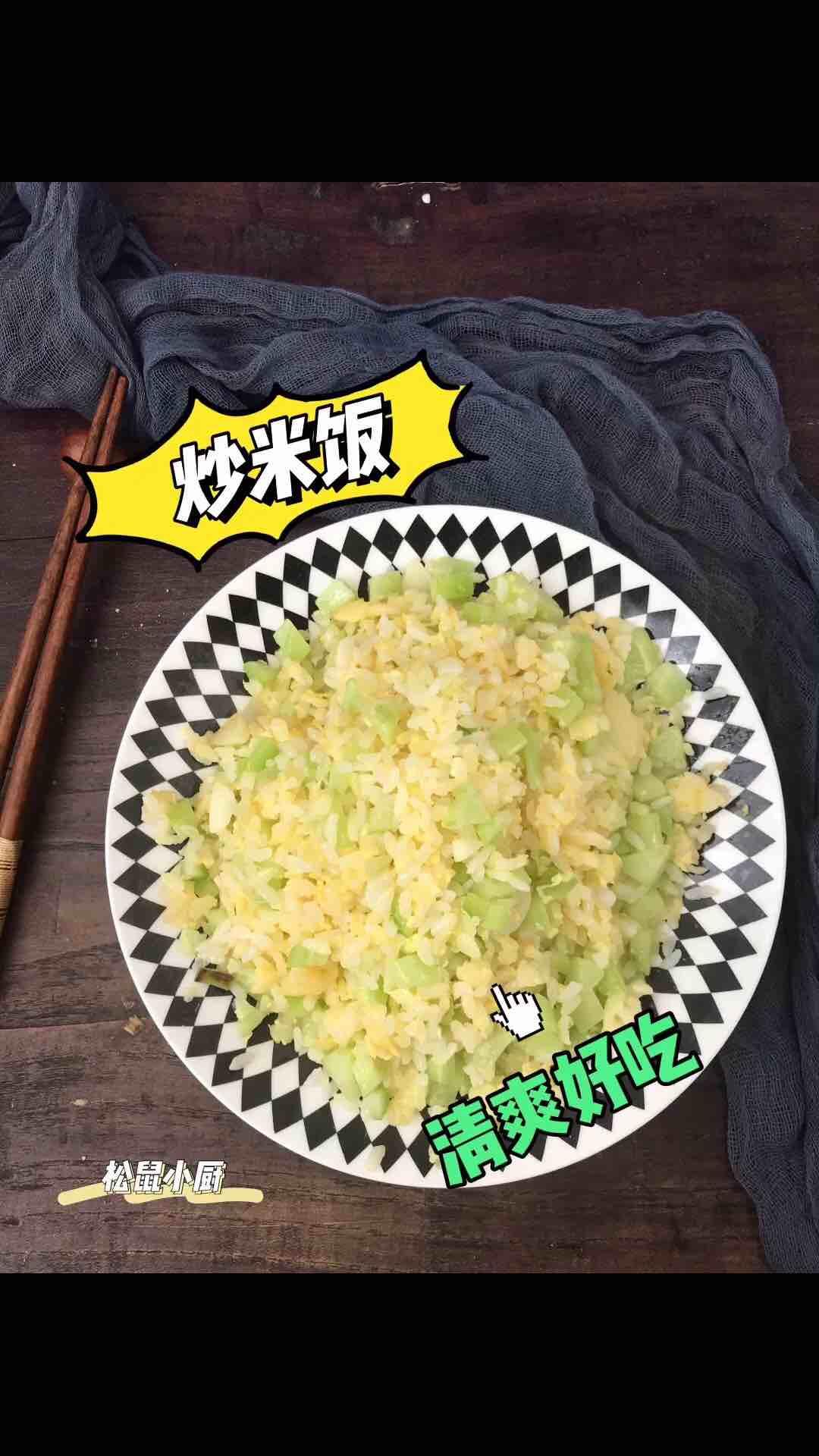 黄瓜鸡蛋炒米饭