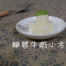 椰蓉牛奶小方糕