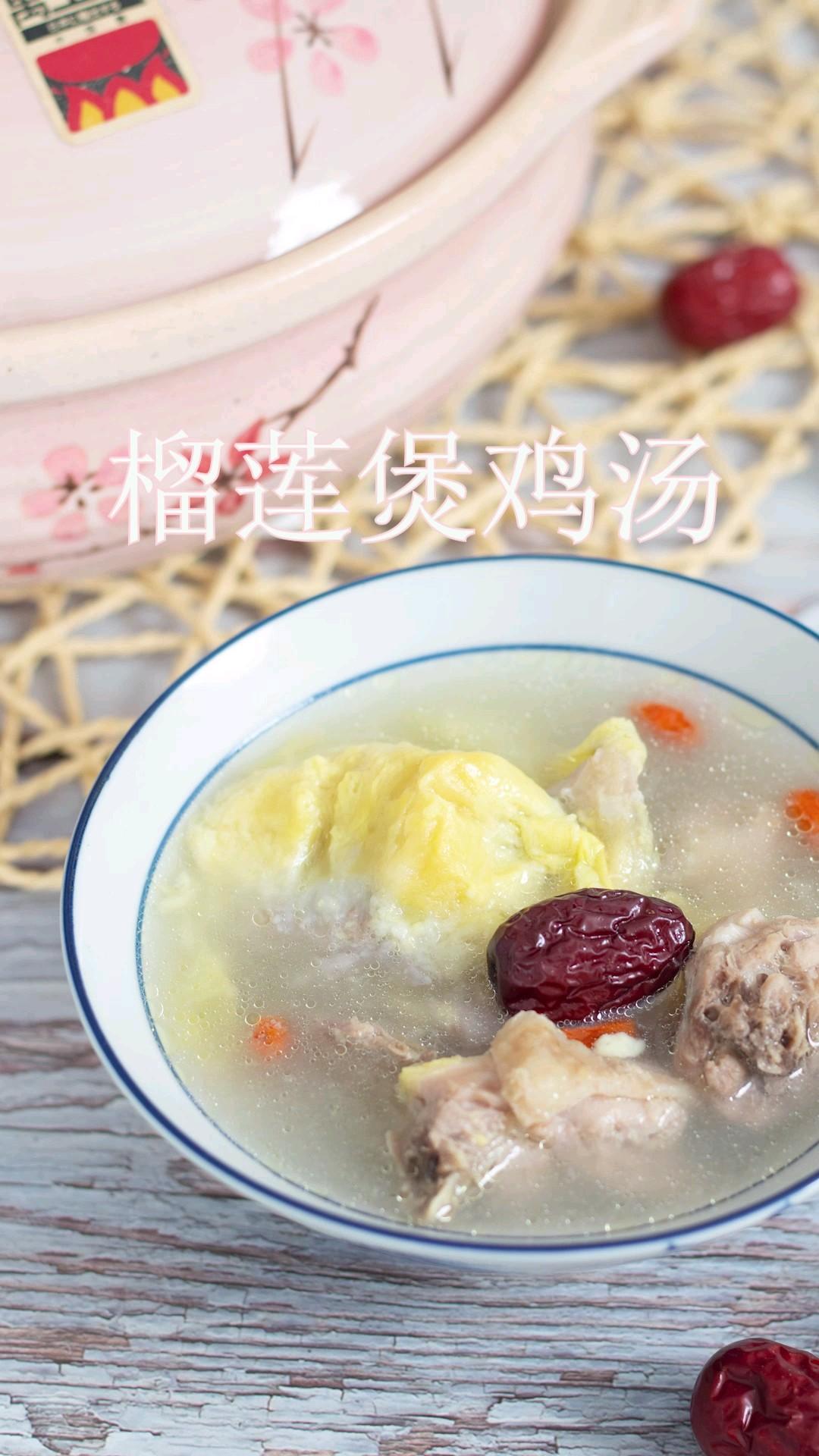 榴莲煲鸡汤的做法