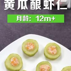 黄瓜酿虾仁