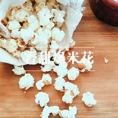 香甜爆米花