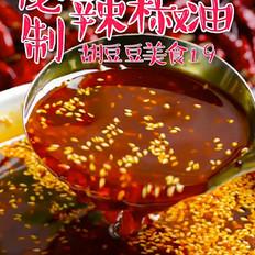 秘制辣椒油