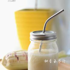 甜香玉米汁