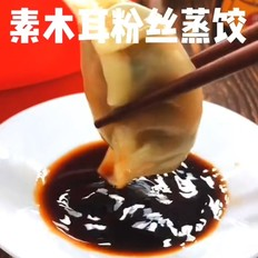 素木耳粉丝蒸饺