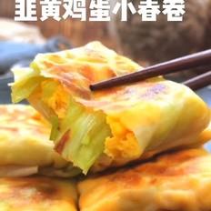 韭黄鸡蛋小春卷