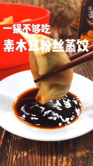 素木耳粉丝蒸饺的做法