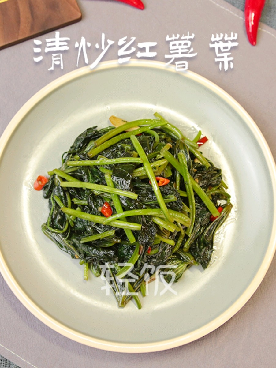 """清炒红薯叶丨它是""""蔬菜皇后""""!最该吃的蔬菜就是它!"""