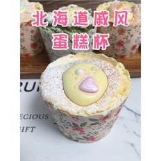 北海道蛋糕杯,香滑可口香草馅,超好吃!