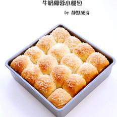牛奶椰蓉小餐包