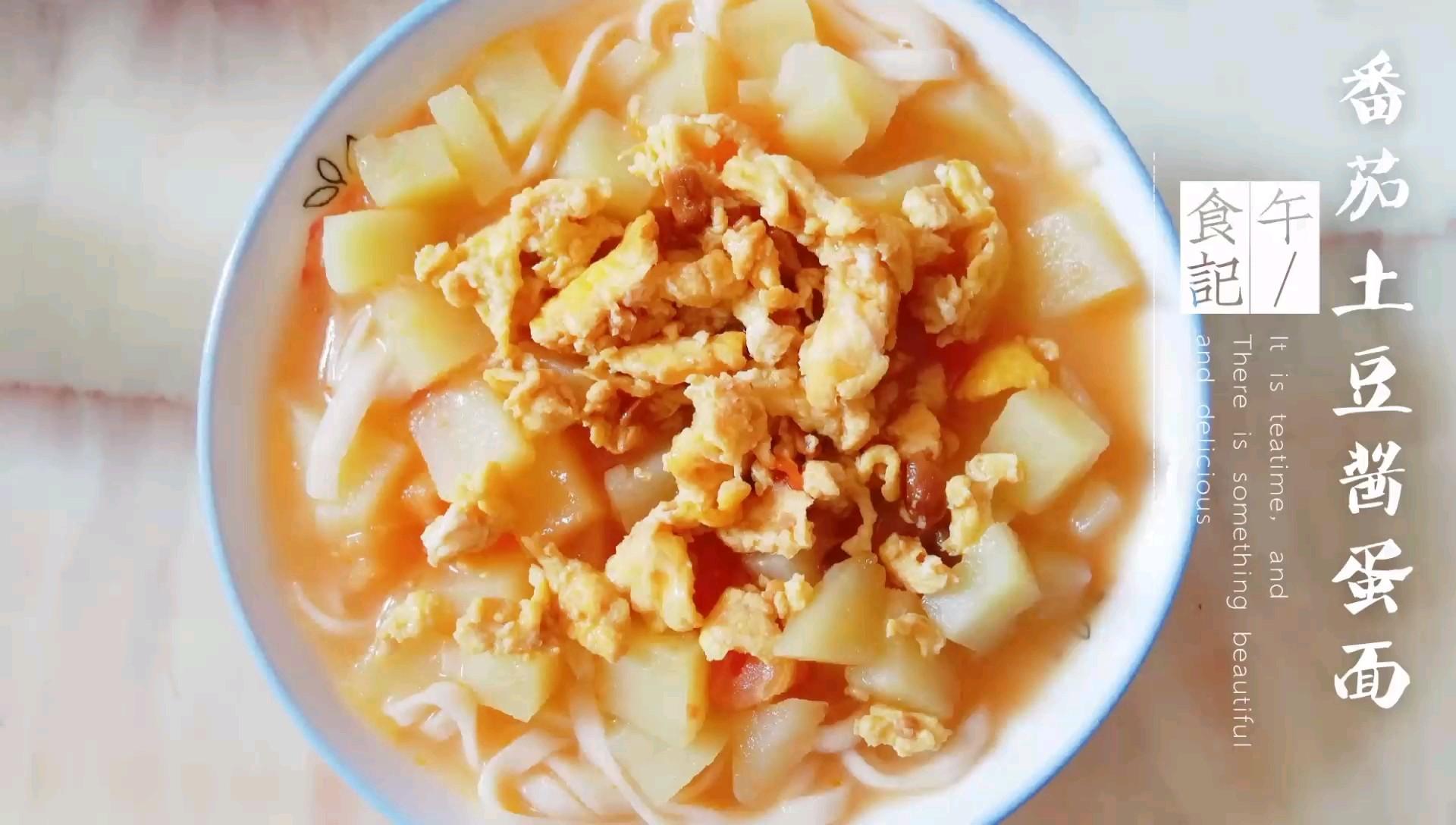 番茄土豆酱蛋面