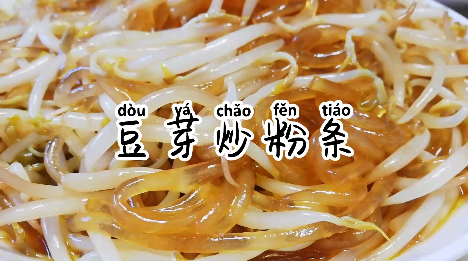 豆芽炒粉条