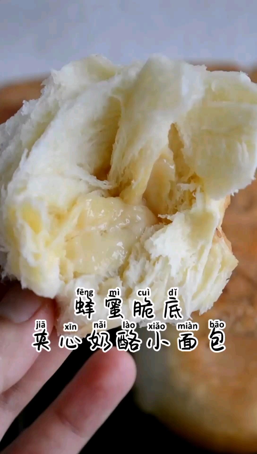 蜂蜜脆底夹心奶酪小面包