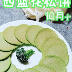 西蓝花松饼