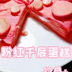 粉红千层蛋糕