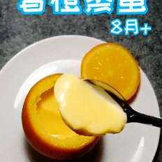 香橙蒸蛋的做法
