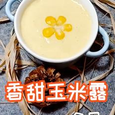 香甜玉米露