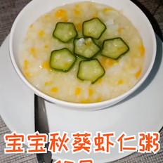 秋葵虾仁粥