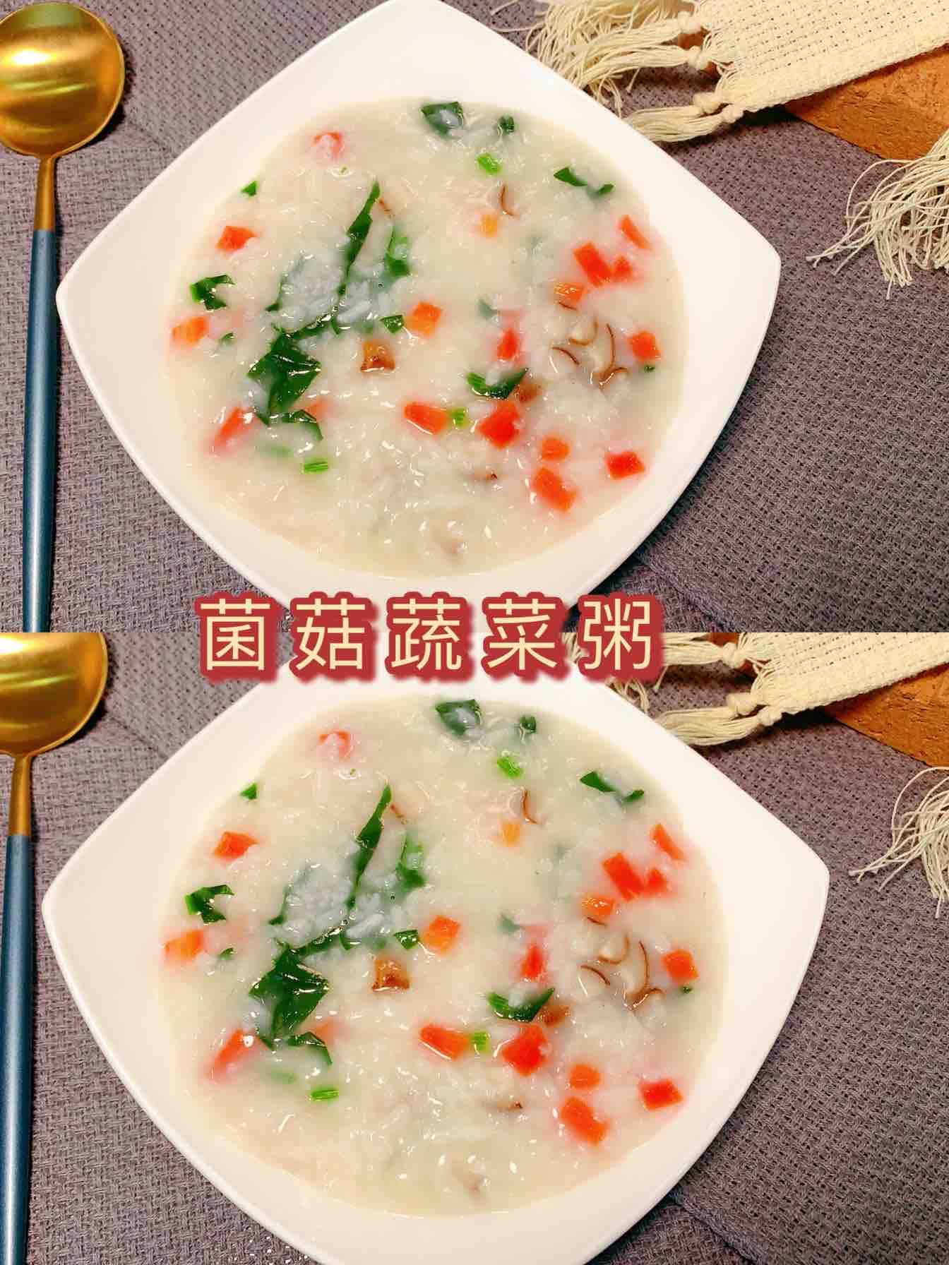 菌菇蔬菜粥