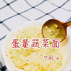 蛋黄蔬菜面