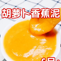 胡萝卜香蕉泥