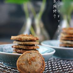 粗糖芝麻饼干