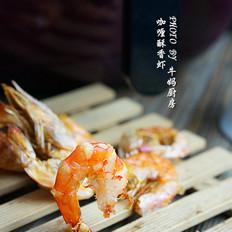 咖喱酥香虾