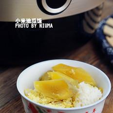 小米地瓜饭