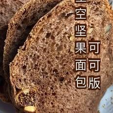 可可坚果面包