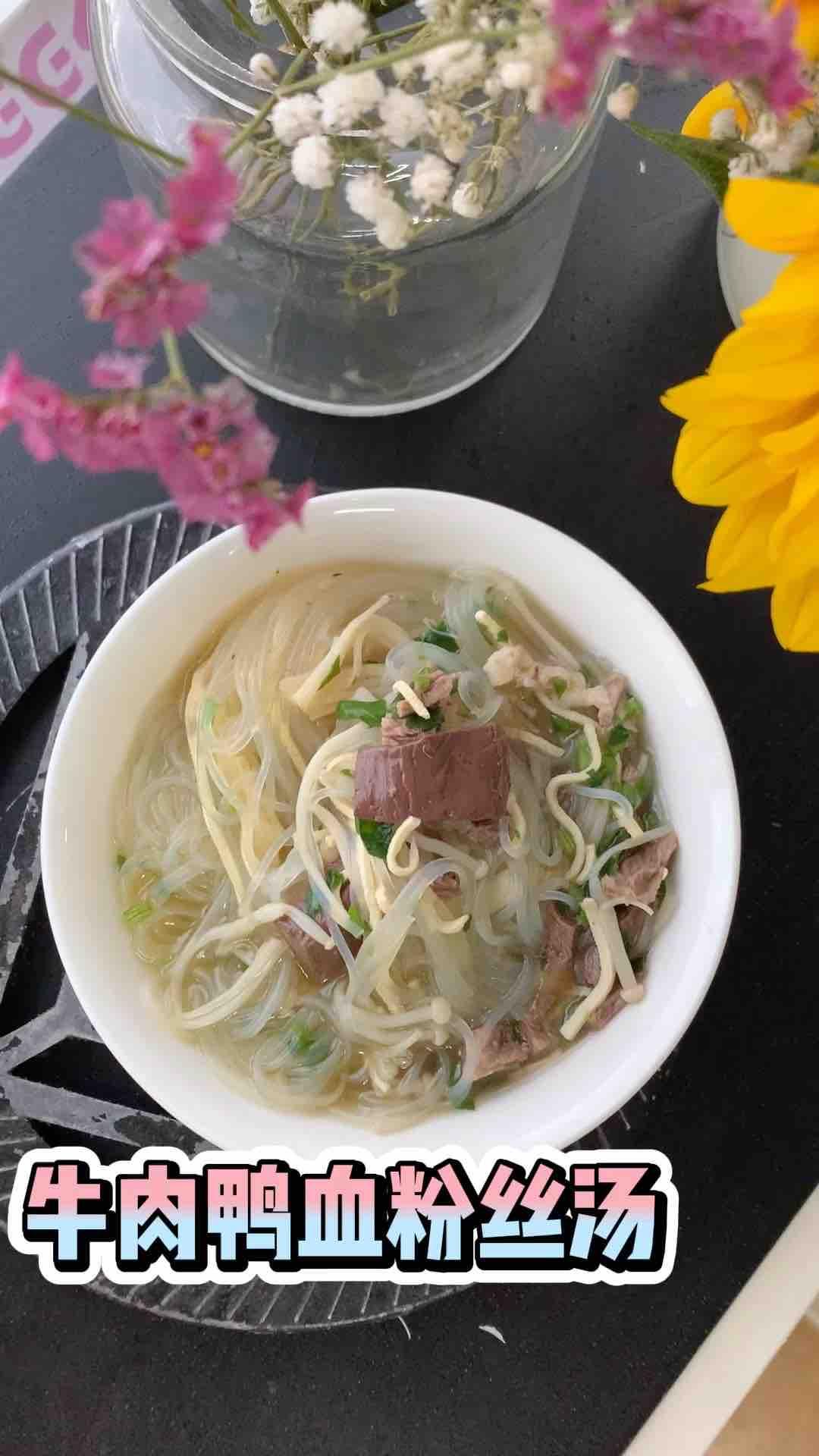 牛肉鸭血粉丝汤