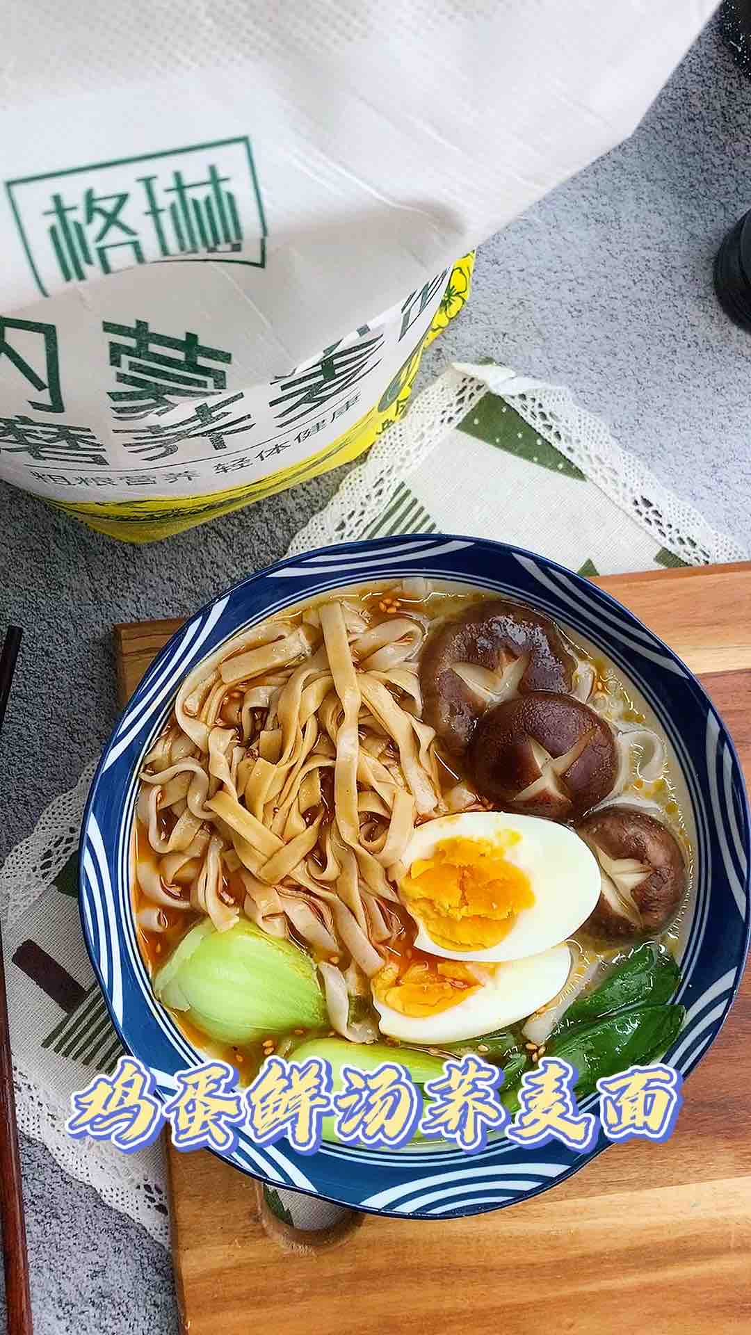 鸡蛋鲜汤荞麦面