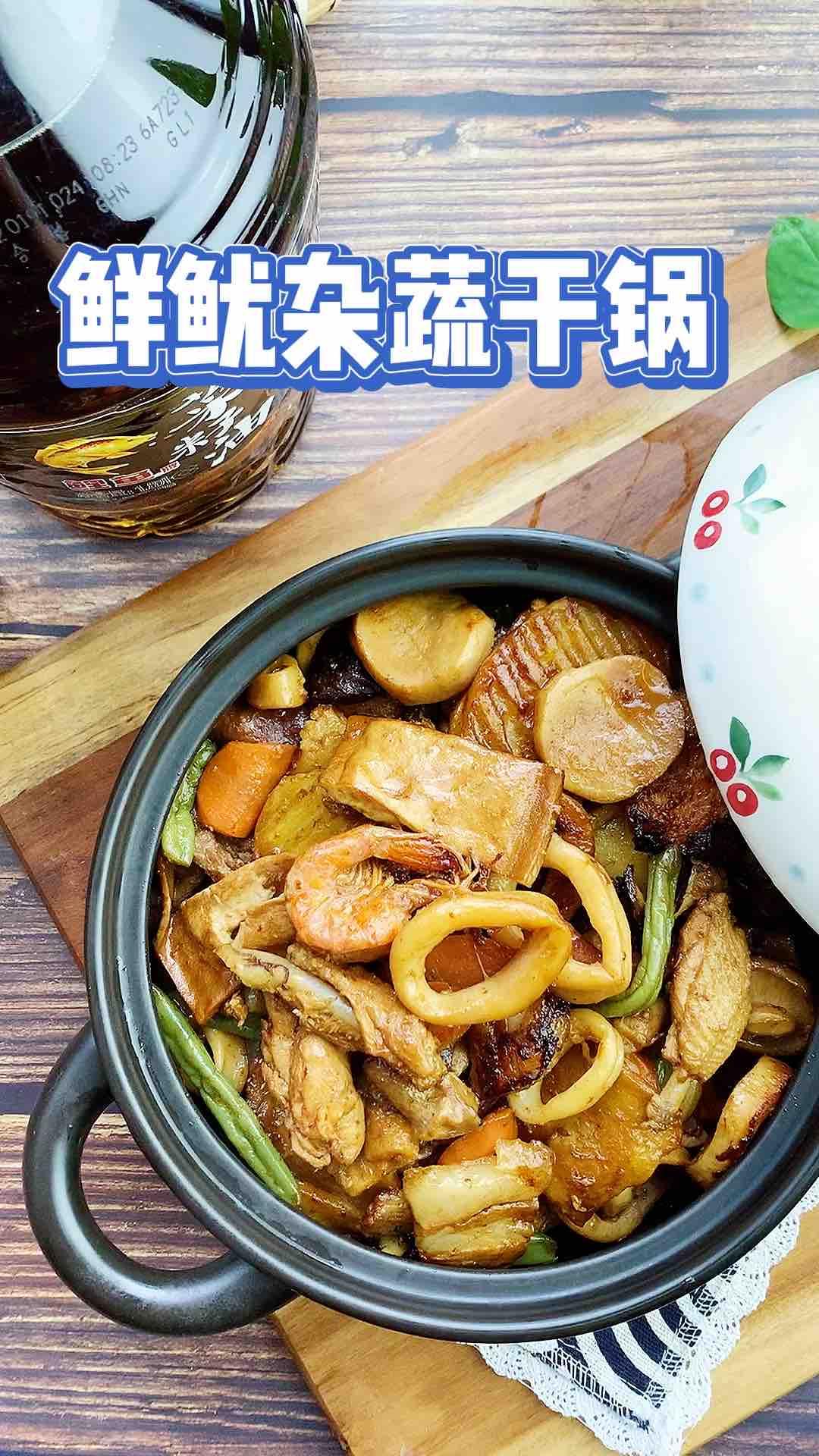 鮮魷雜蔬干鍋