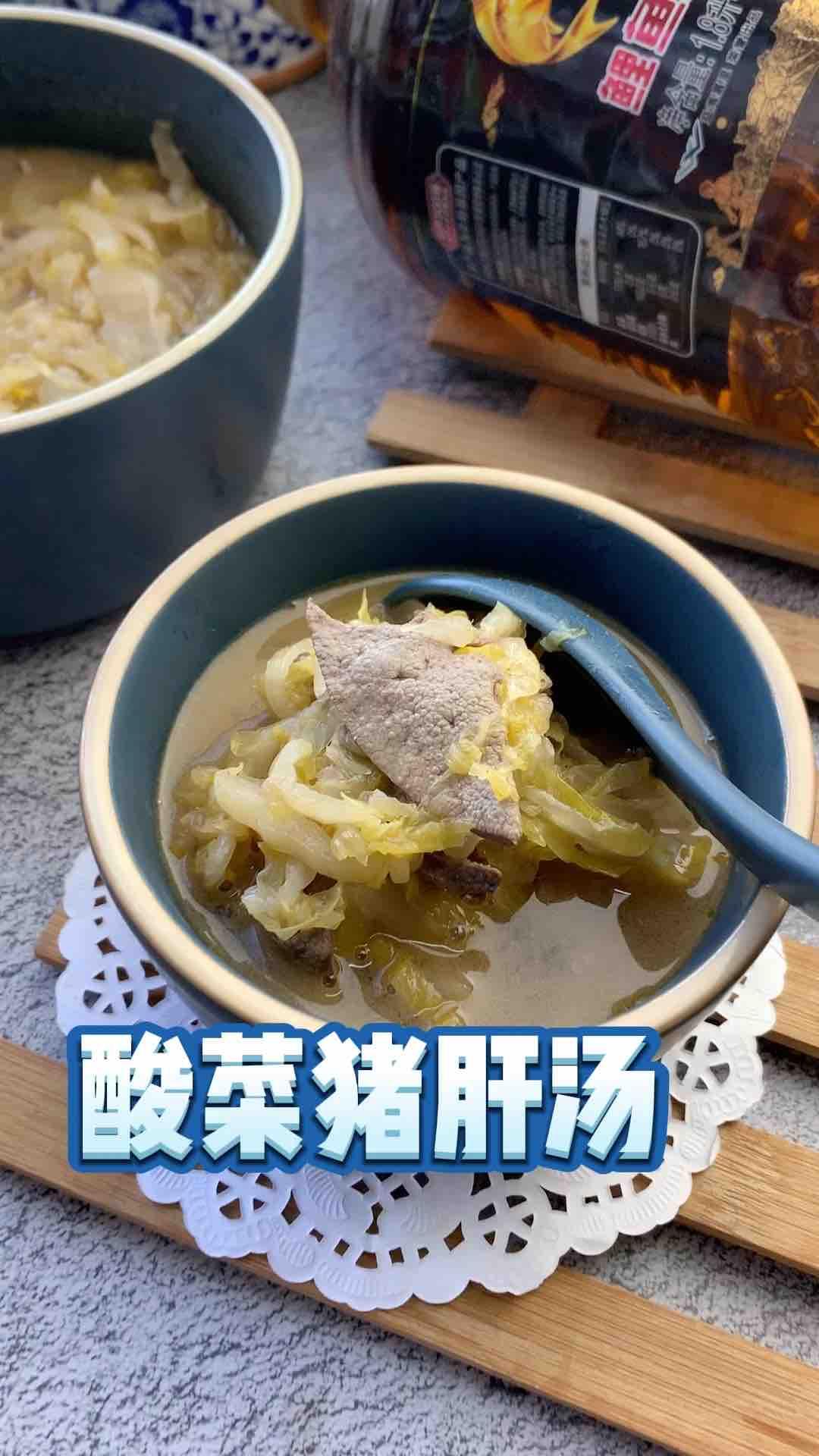 酸菜猪肝汤