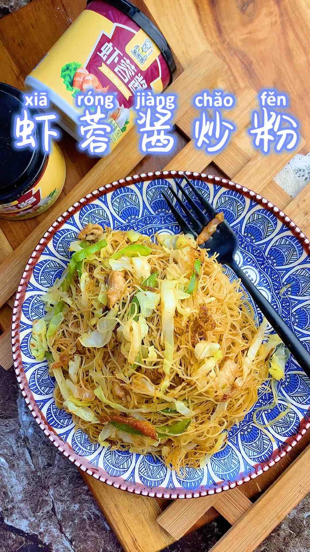 虾蓉酱炒粉