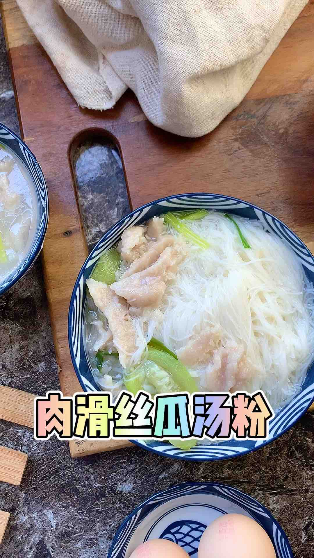 肉滑丝瓜汤粉