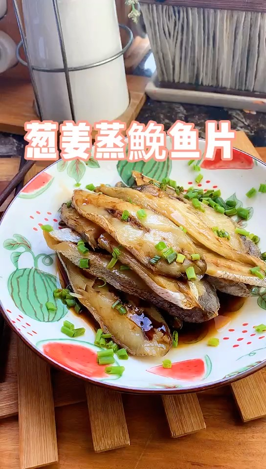 蔥姜蒸鮸魚片。