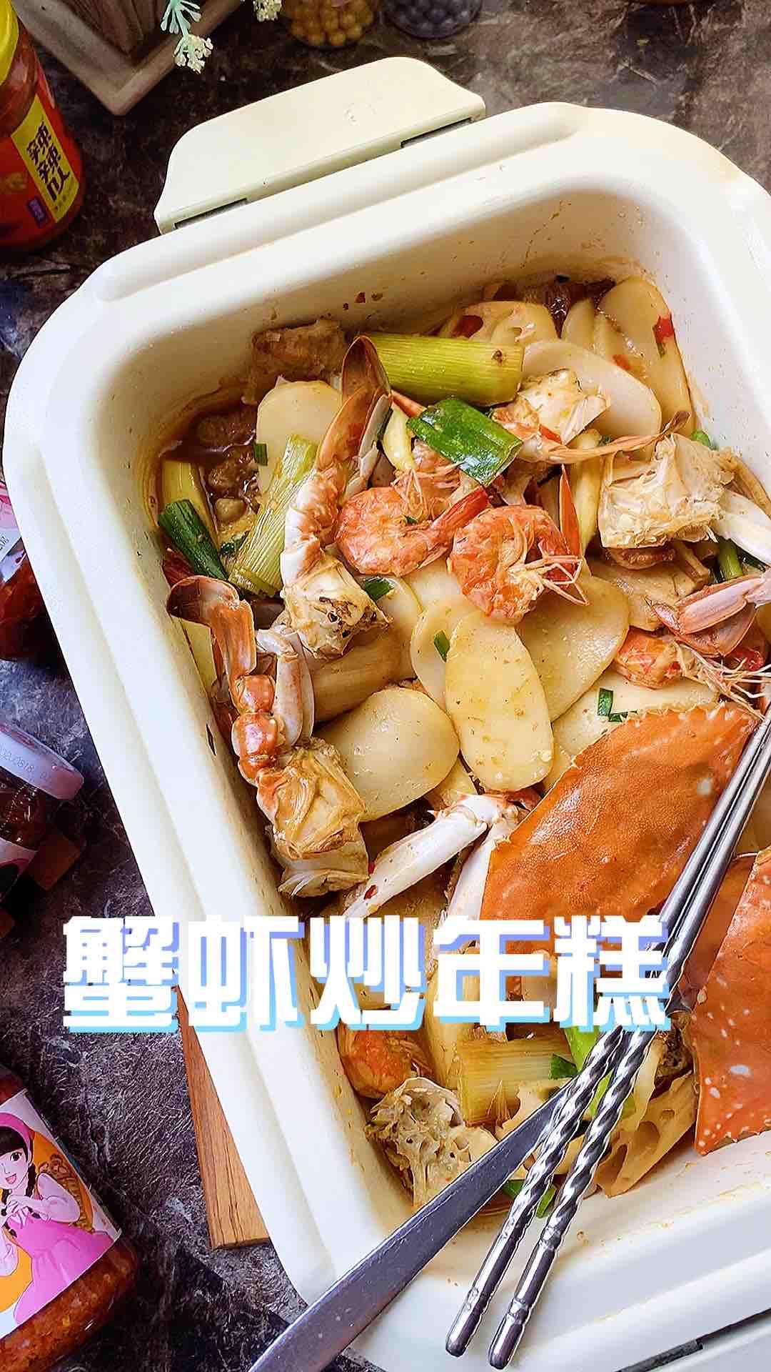 蟹虾炒年糕