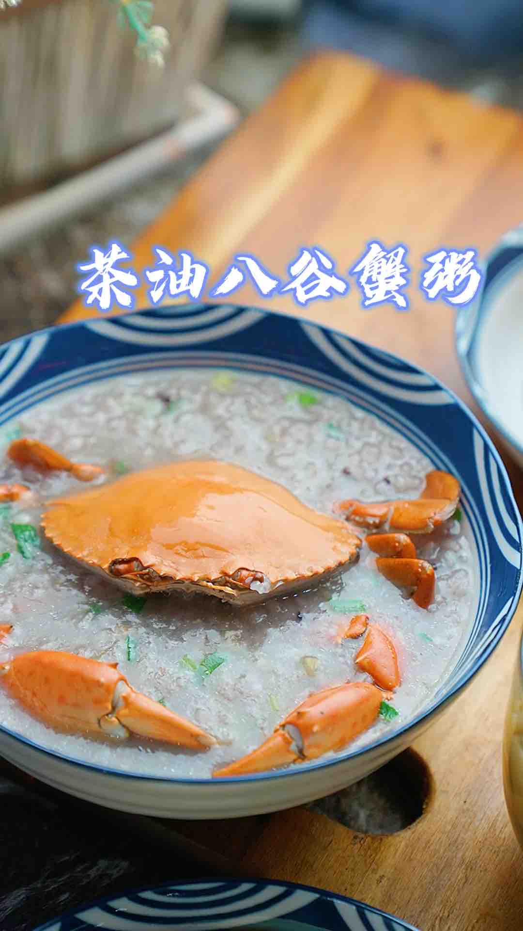 茶油八谷蟹粥