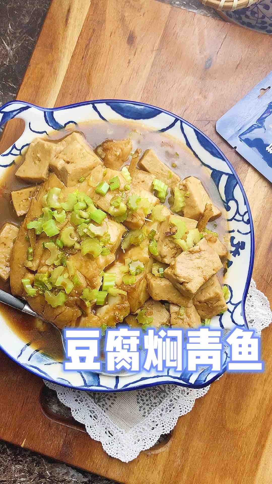 豆腐燜青魚