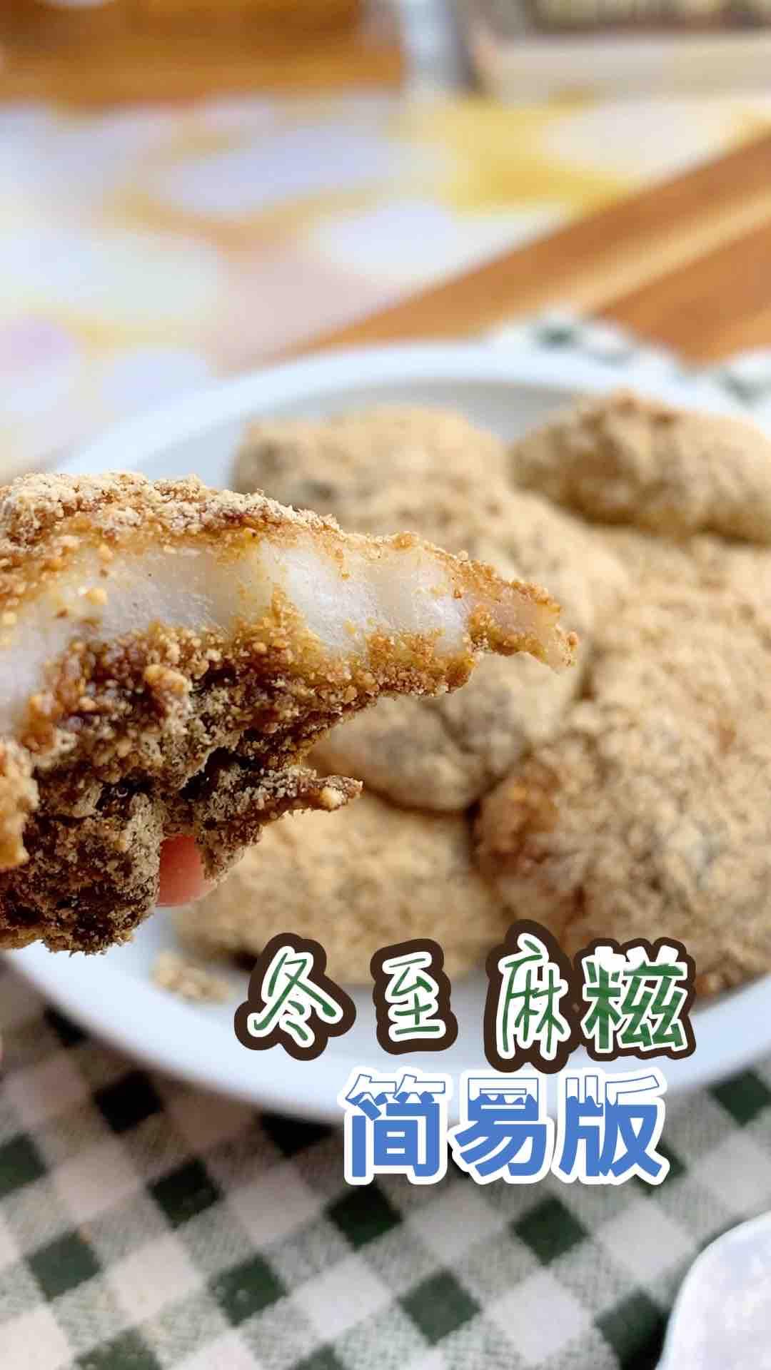 #冬至大如年#简易版温州麻糍,吃一份长一岁