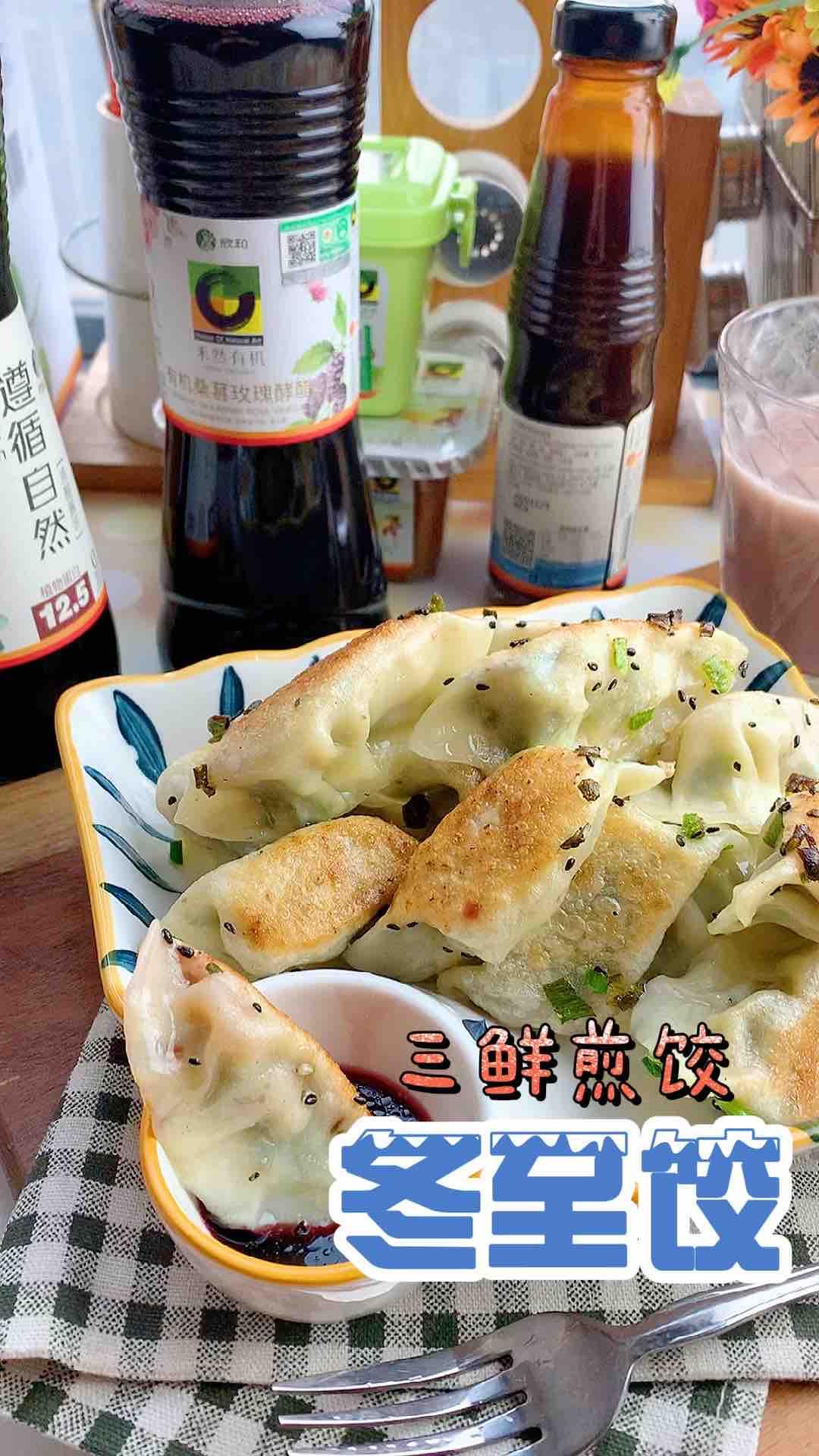 三鲜煎饺,冬至里的另一份快乐