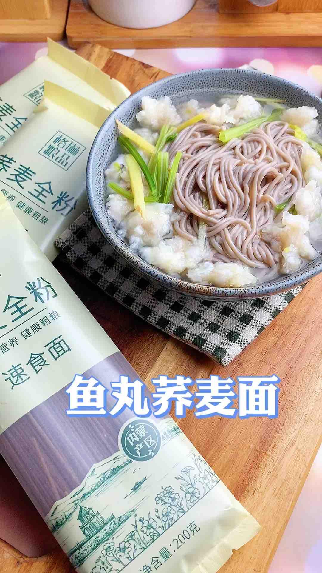 鱼丸荞麦面的做法